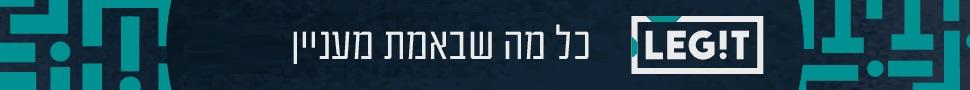 """באנר לג'יט – זירת העיצוב והנדל""""ן של ישראל"""