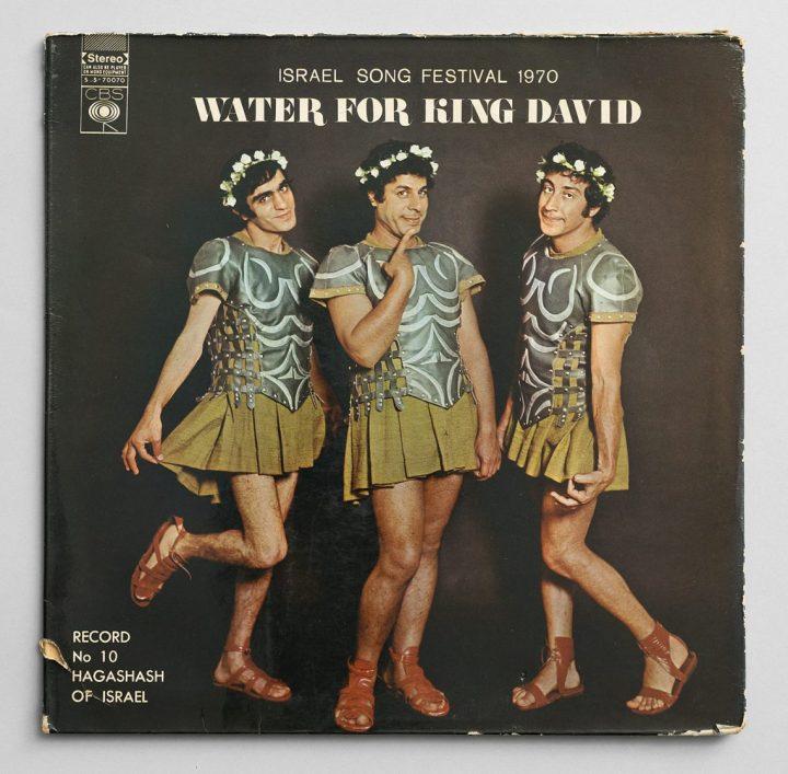 הגשש החיוור, עטיפת התקליט 'מים לדוד המלך' 1970