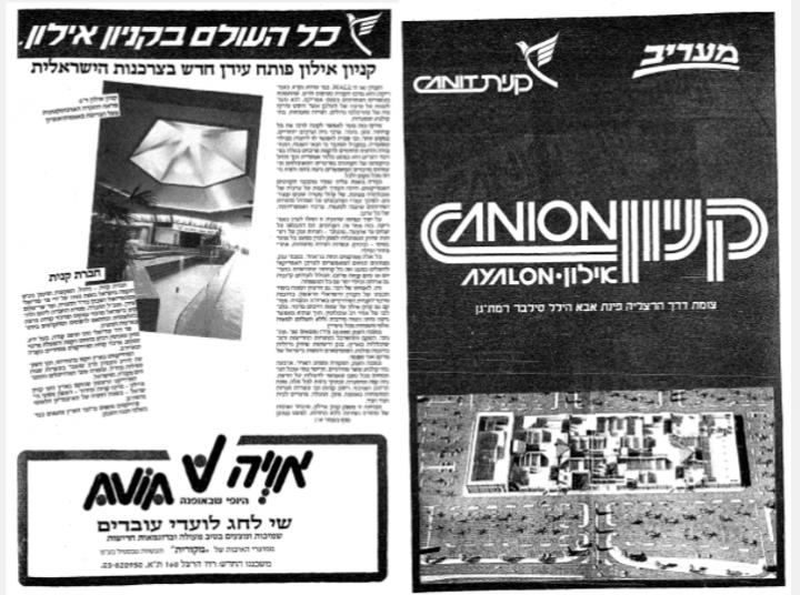 סיקור פתיחתו של קניון איילון בעיתונות הישראלית