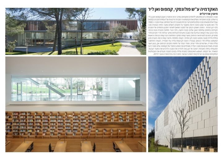 חיוטין אדריכלים, מכון ואן ליר