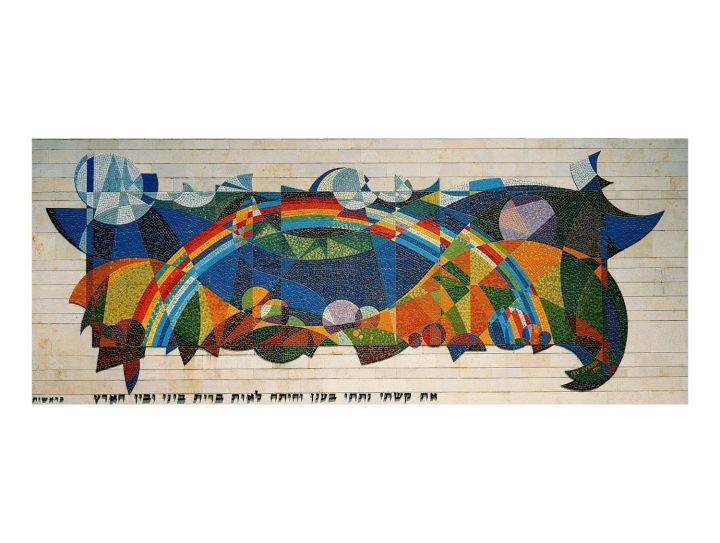 הקשת, ירושלים 1974