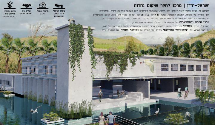 מקום ראשון, ישראל - ירדן