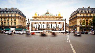 עיצוב עולמי – פריז | התוכנית המלאה
