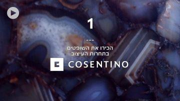 תחרות העיצוב השנתית של קוסנטינו – השופטים נחשפים