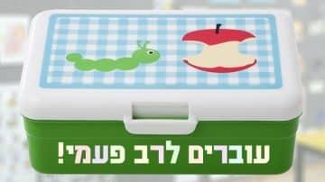 """תל אביב אומרת """"לא"""" לפלסטיק בהרקדת המונים שתתקיים היום"""