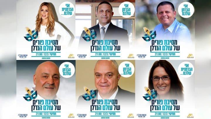 """בוטל: קבוצת הנדל""""ן של ישראל מתחפשת ומתכוננת למסיבת פורים מטריפה"""