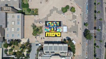 העם נגד סיפוח? ציור רצפה ענק נוצר ברחבת מוזיאון תל אביב