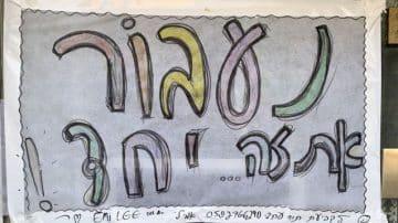 2/3. שמור מרחק: סיור אל שלטי החנויות הספונטניים של תל אביב