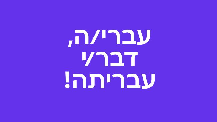 עבריתה, אברהם קורנפלד, אאא