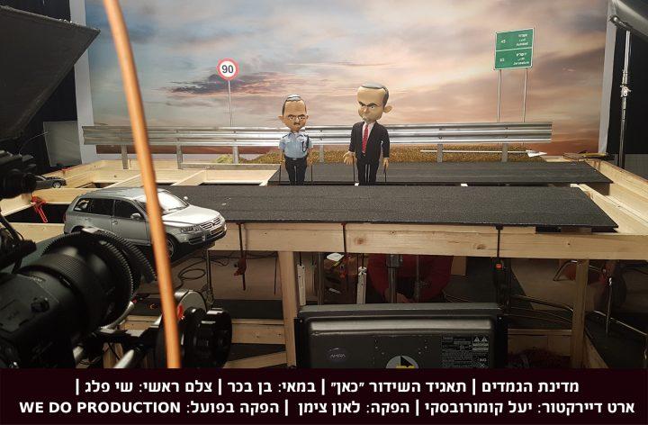 מדינת היהודים, כאן 11, עיצוב תפאורה