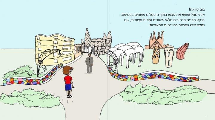 ספר ילדים, אדריכלות לילדים