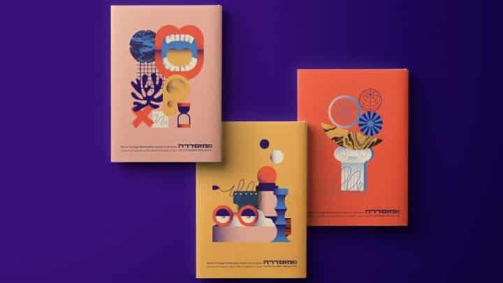 עיצוב גרפי, דר לאור, תקשורת חזותית, פרס, קרן אדמונד דה רוטשילד